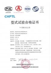 型式试验合格证书