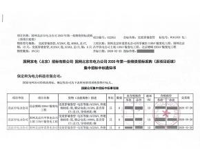 国网北京市电力公司高压穿墙套管中标项目