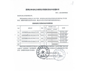 国网吉林省电力公司高压穿墙套管中标项目